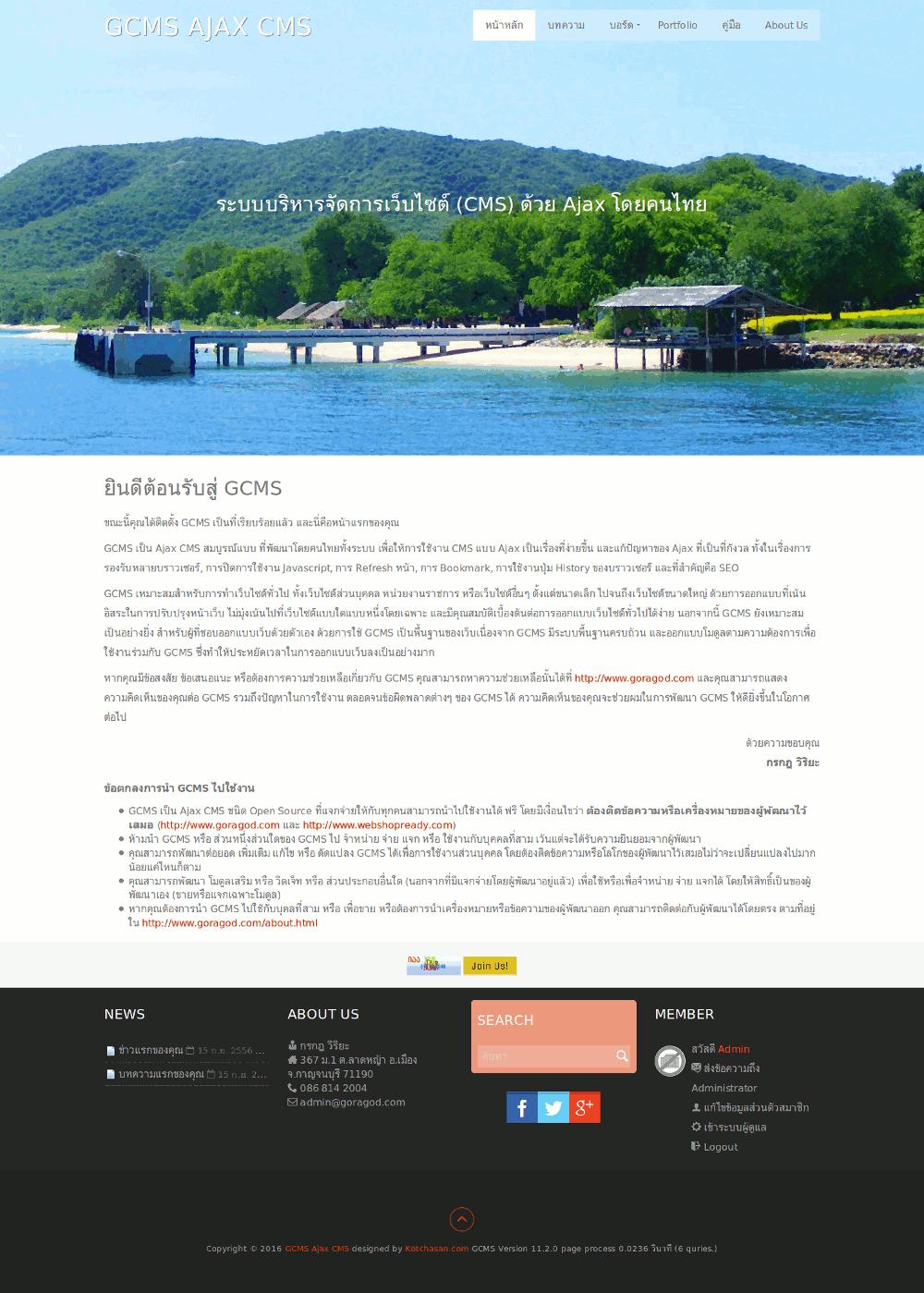 เว็บไซต์หลัก GCMS